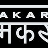 MMakara